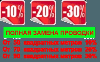 skidka_zamena-elektroprovodki-v-3-x-komnatnoj-kvartire-cena