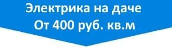 elektrika-na-dache-pod-klyuch-cena-korolev