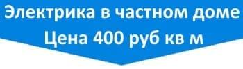 elektrika-v-chastnom-dome-pod-klyuch-stoimost-cena