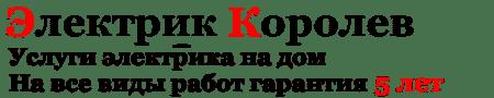 elektrik_koroiev