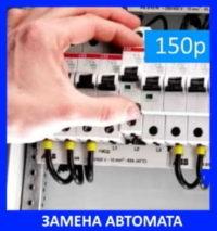 elektrik-korolev