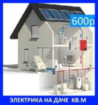 elektrik-na-dom-v-korolev
