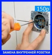 elektrik-v-koroleve
