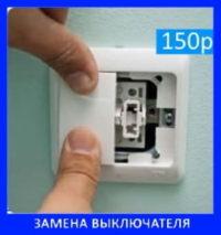 elektrik-v-koroleve-na-dom