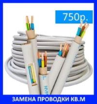 vyzov-elektrika