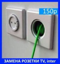 vyzvat-elektrika-na-dom